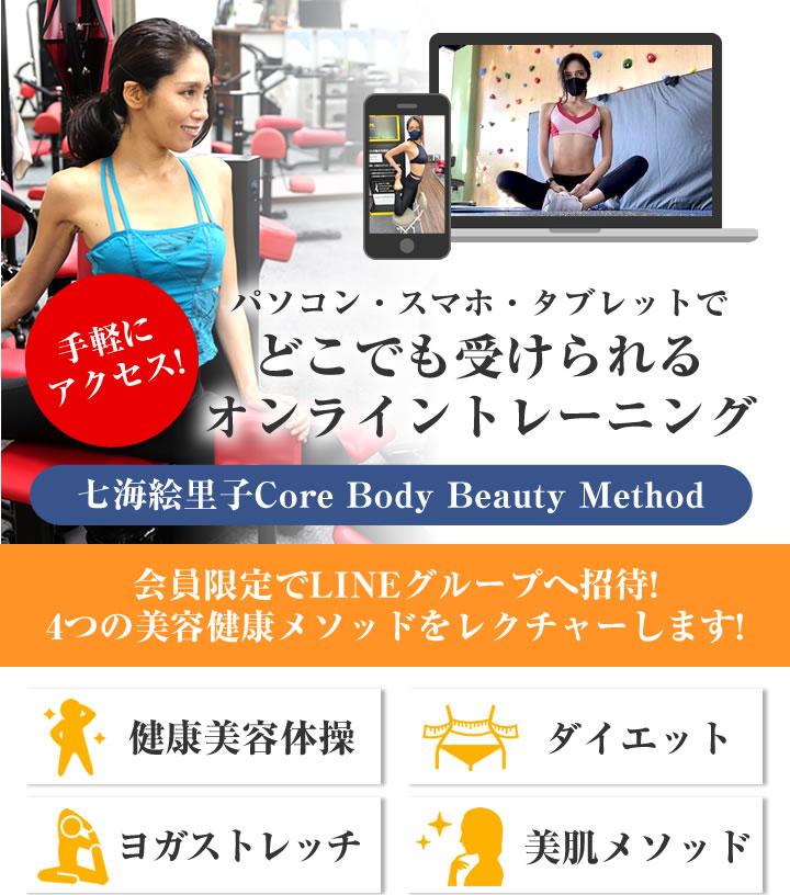 七海絵里子Core Body Beauty Method